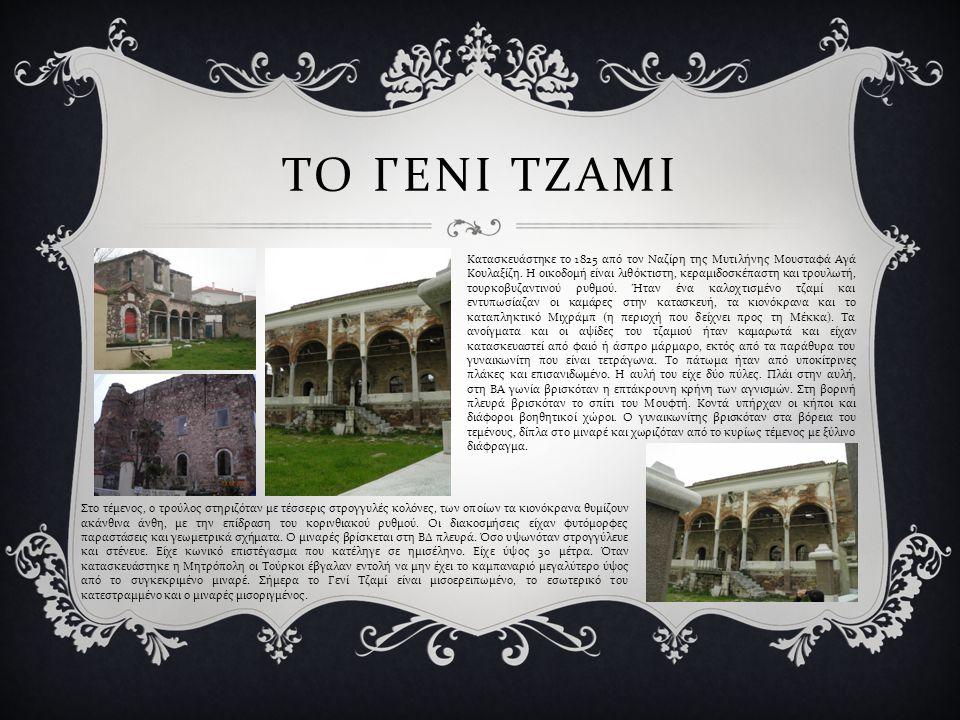 Το γενι τζαμι