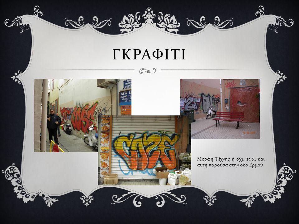 Γκραφιτι Μορφή Τέχνης ή όχι, είναι και αυτή παρούσα στην οδό Ερμού