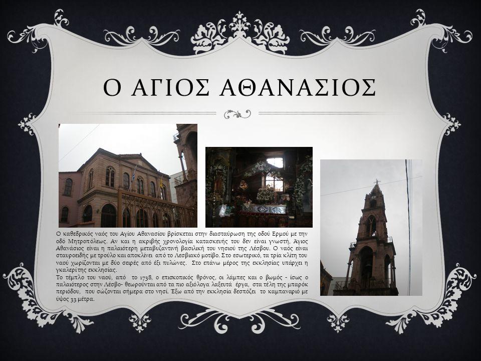 Ο Αγιοσ Αθανασιοσ