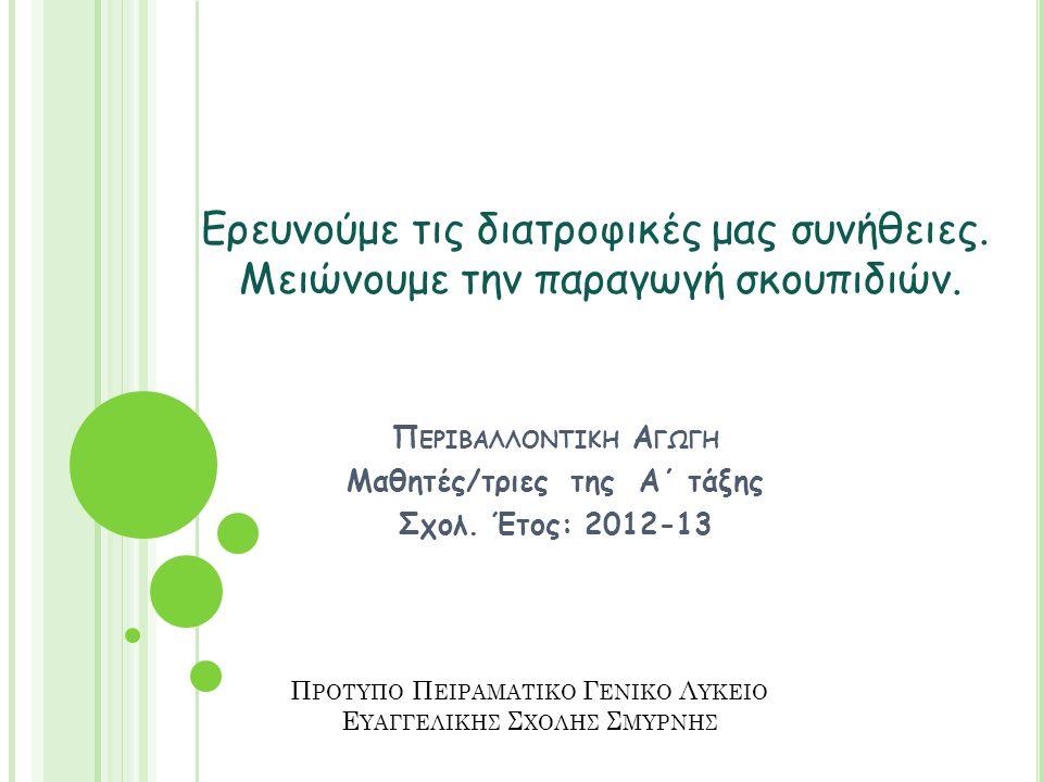 Περιβαλλοντικη Αγωγη Μαθητές/τριες της Α΄ τάξης Σχολ. Έτος: 2012-13