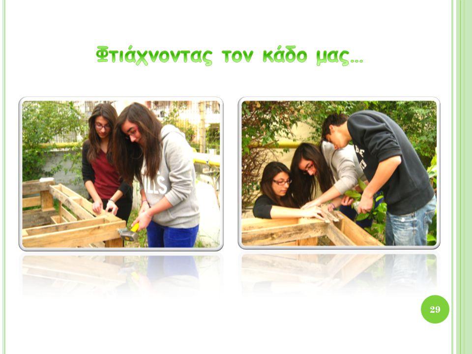 Φτιάχνοντας τον κάδο μας…