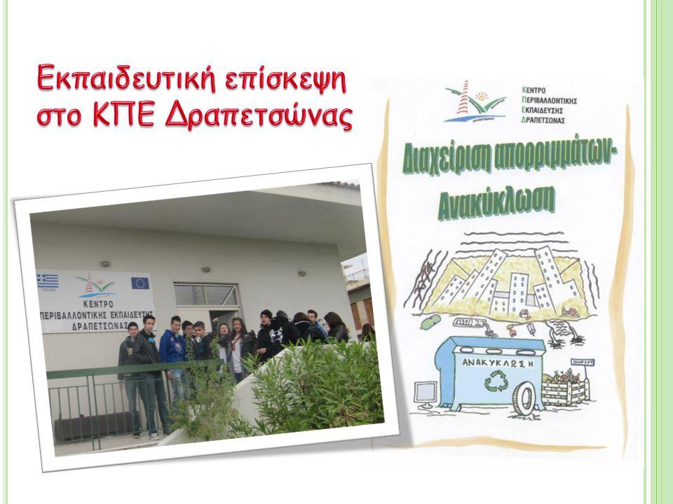 Εκπαιδευτική επίσκεψη στο ΚΠΕ Δραπετσώνας