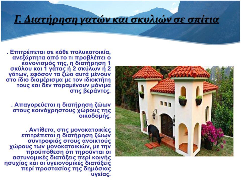 Γ. Διατήρηση γατών και σκυλιών σε σπίτια