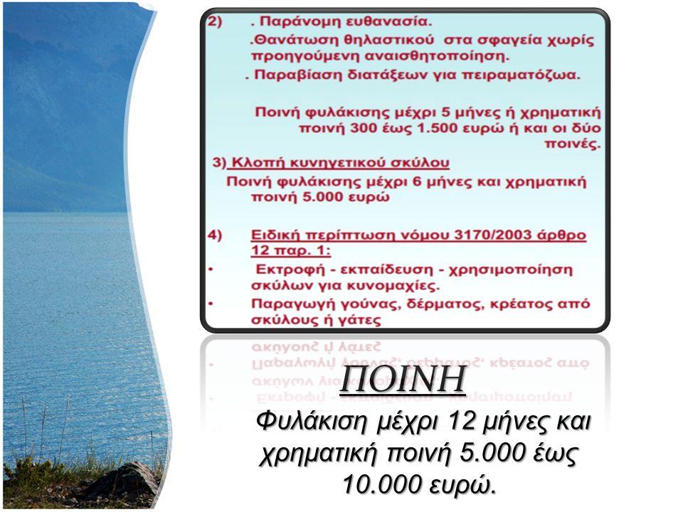 Φυλάκιση μέχρι 12 μήνες και χρηματική ποινή 5.000 έως 10.000 ευρώ.