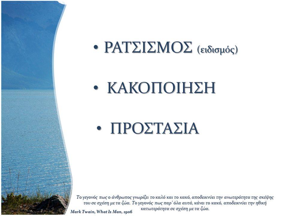 ΡΑΤΣΙΣΜΟΣ (ειδισμός) ΚΑΚΟΠΟΙΗΣΗ ΠΡΟΣΤΑΣΙΑ