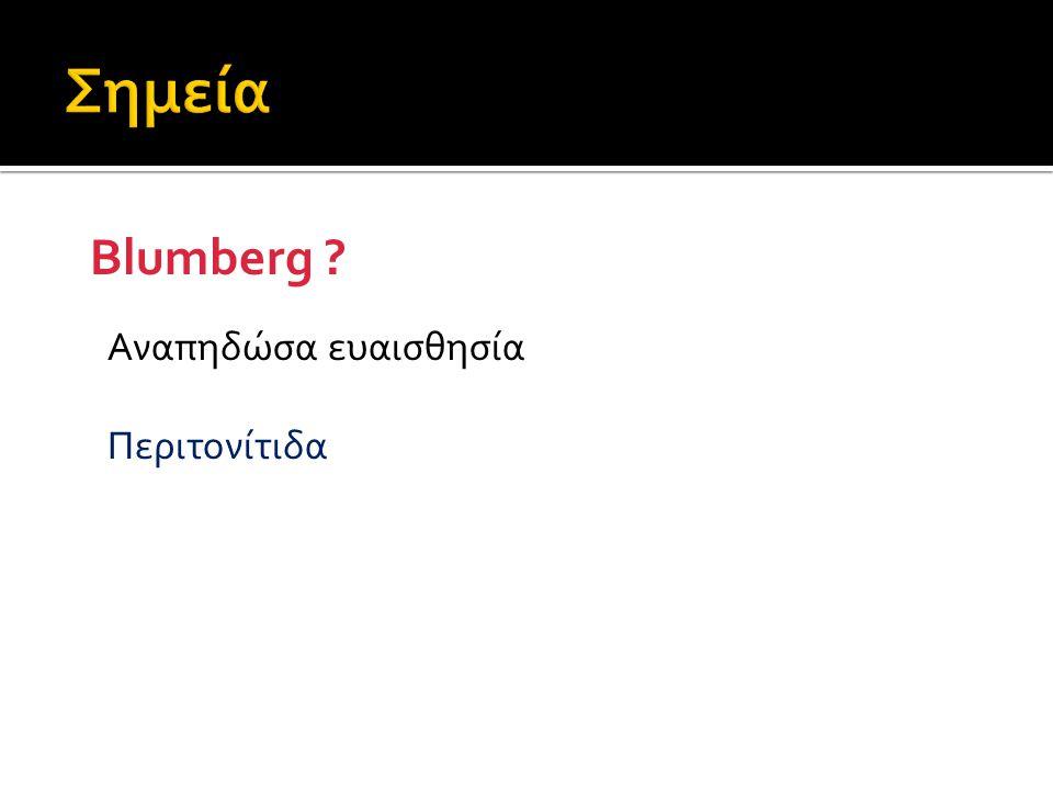 Σημεία Blumberg Αναπηδώσα ευαισθησία Περιτονίτιδα