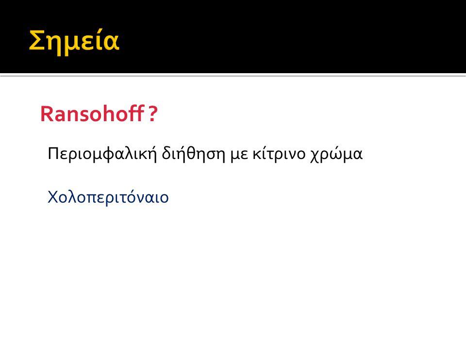 Σημεία Ransohoff Περιομφαλική διήθηση με κίτρινο χρώμα