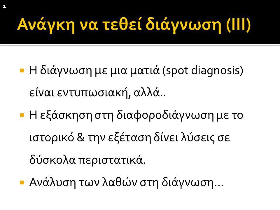 Ανάγκη να τεθεί διάγνωση (ΙΙΙ)