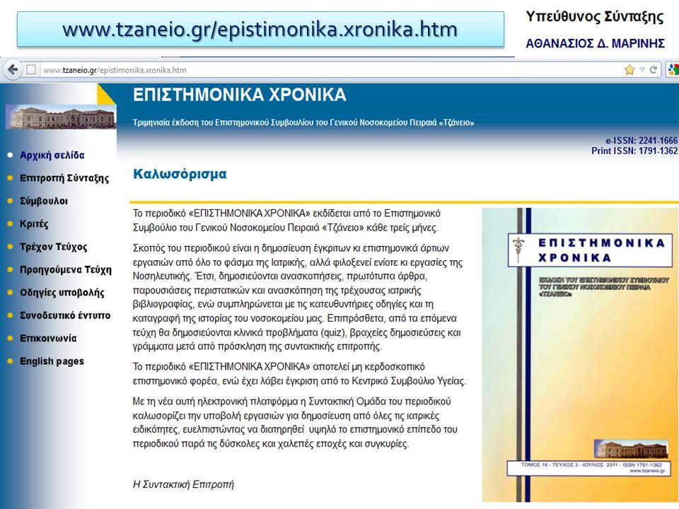 www.tzaneio.gr/epistimonika.xronika.htm