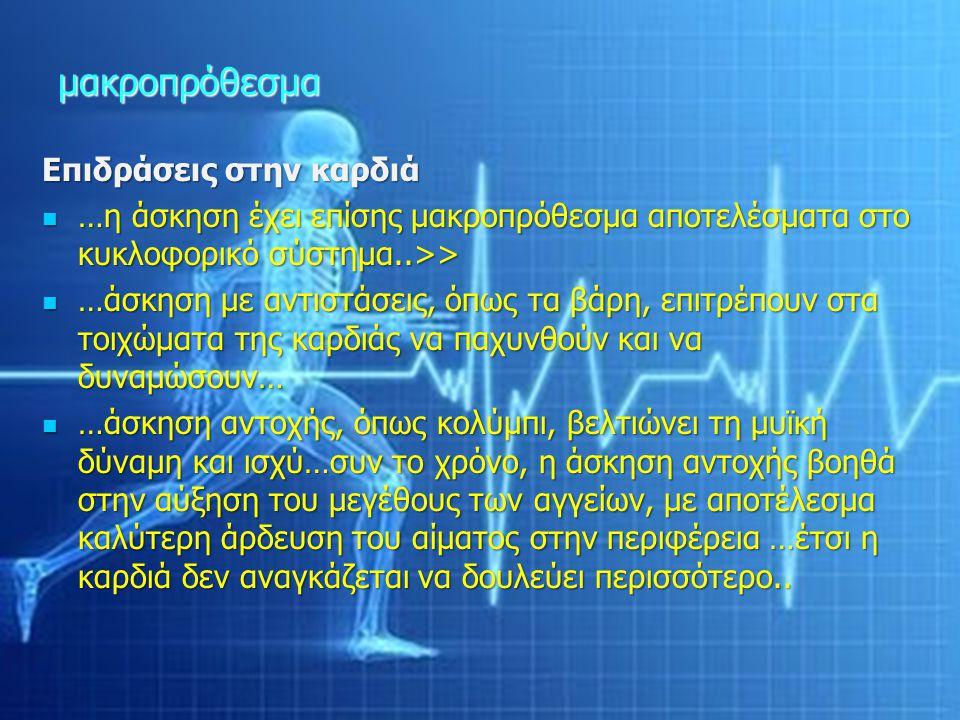 μακροπρόθεσμα Επιδράσεις στην καρδιά