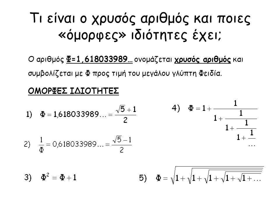 Τι είναι ο χρυσός αριθμός και ποιες «όμορφες» ιδιότητες έχει;