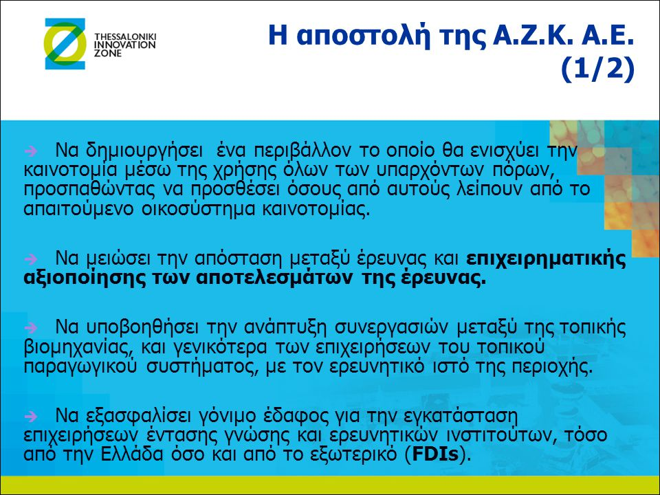 Η αποστολή της A.Z.K. A.E. (1/2)