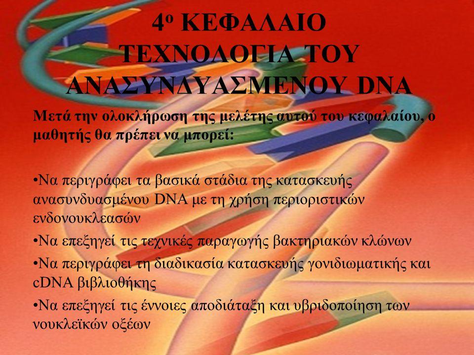 4ο ΚΕΦΑΛΑΙΟ ΤΕΧΝΟΛΟΓΙΑ ΤΟΥ ΑΝΑΣΥΝΔΥΑΣΜΕΝΟΥ DNA