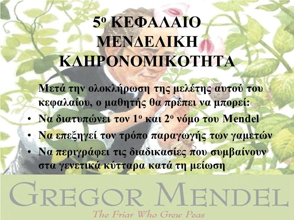 5ο ΚΕΦΑΛΑΙΟ ΜΕΝΔΕΛΙΚΗ ΚΛΗΡΟΝΟΜΙΚΟΤΗΤΑ
