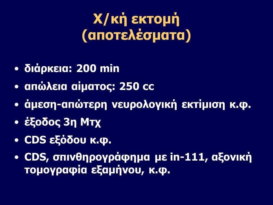 Χ/κή εκτομή (αποτελέσματα)
