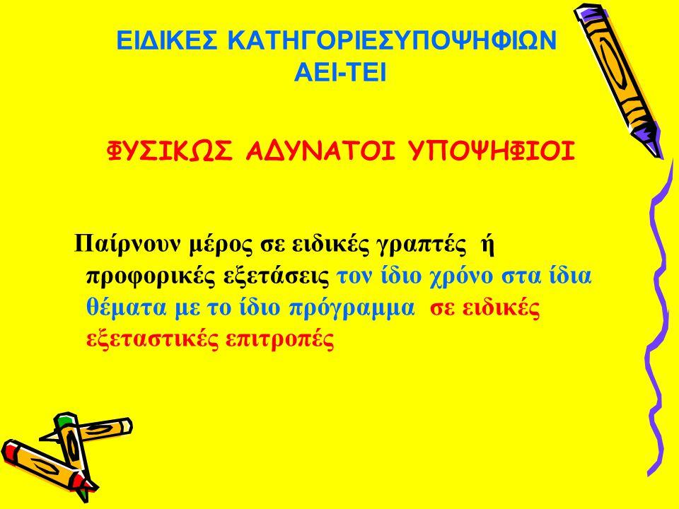 ΕΙΔΙΚΕΣ ΚΑΤΗΓΟΡΙΕΣΥΠΟΨΗΦΙΩΝ ΑΕΙ-ΤΕΙ