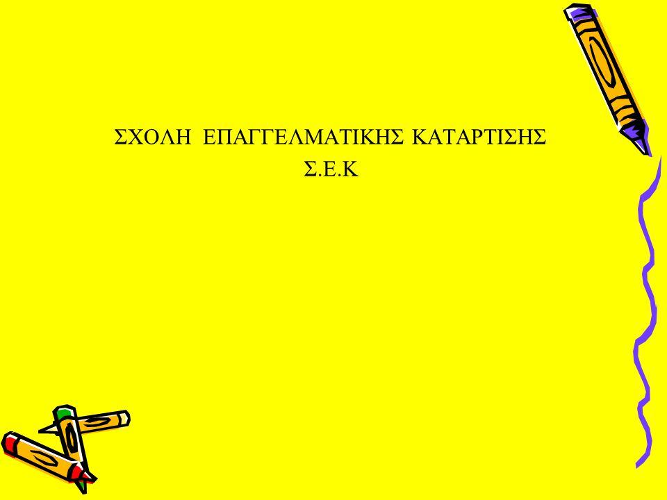 ΣΧΟΛΗ ΕΠΑΓΓΕΛΜΑΤΙΚΗΣ ΚΑΤΑΡΤΙΣΗΣ Σ.Ε.Κ