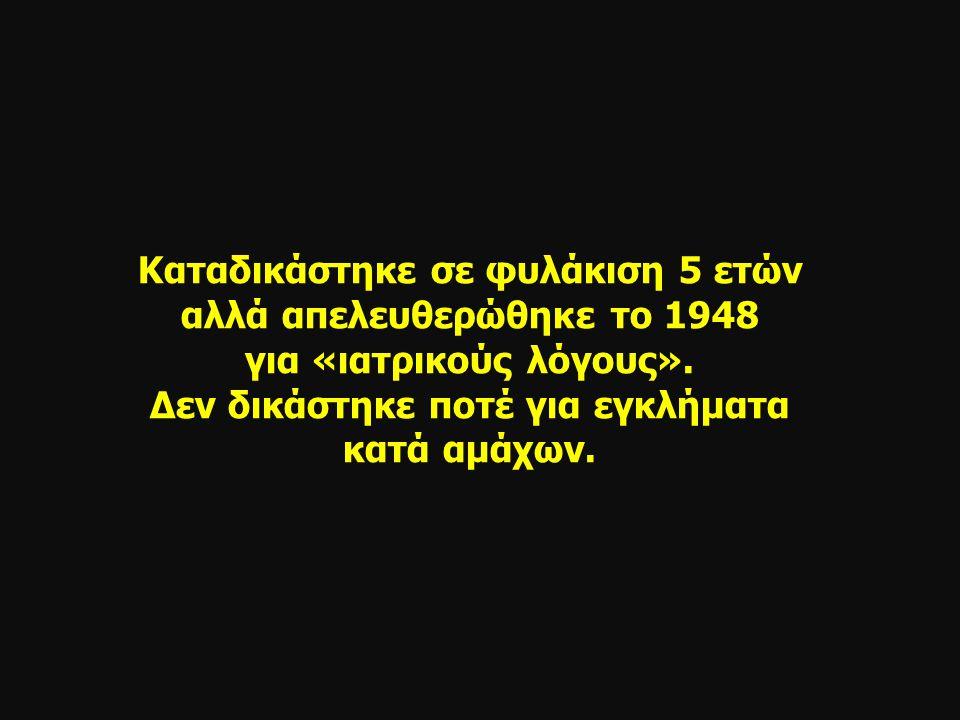 Καταδικάστηκε σε φυλάκιση 5 ετών αλλά απελευθερώθηκε το 1948 για «ιατρικούς λόγους».