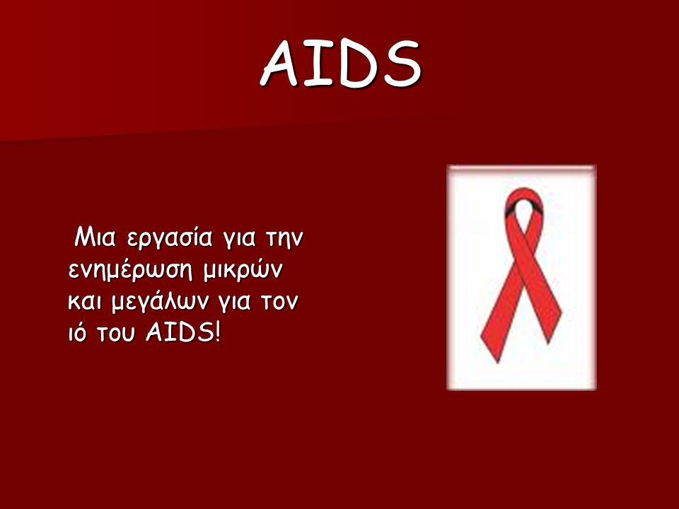 AIDS Μια εργασία για την ενημέρωση μικρών και μεγάλων για τον ιό του AIDS!