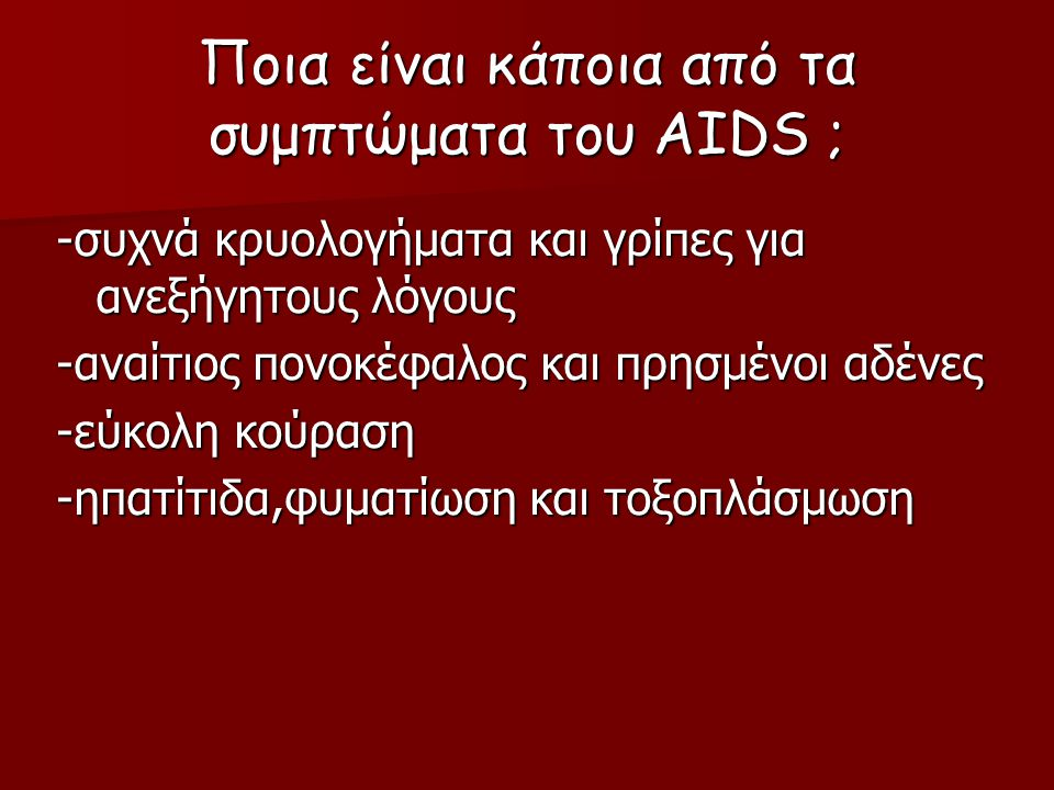 Ποια είναι κάποια από τα συμπτώματα του AIDS ;