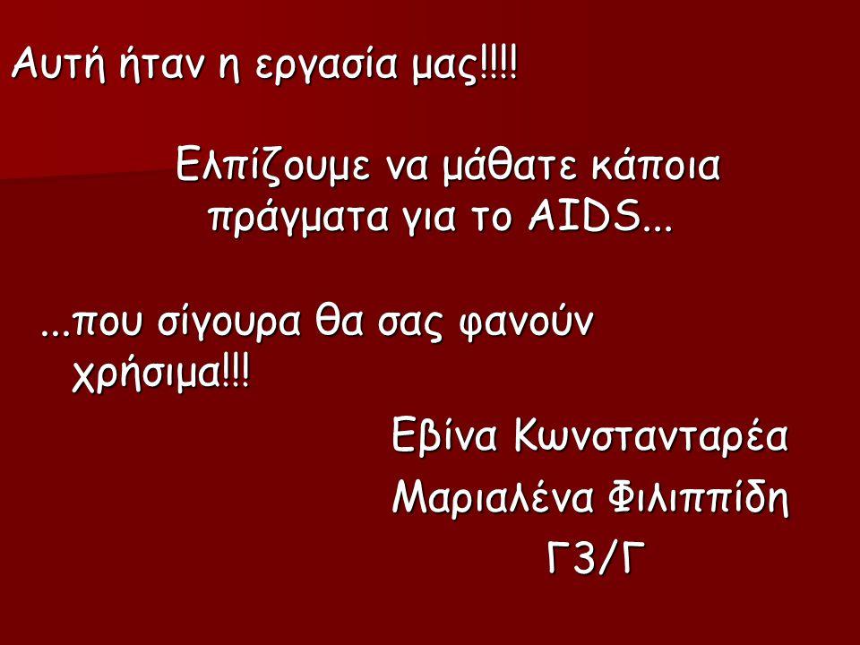 Αυτή ήταν η εργασία μας!!!! Ελπίζουμε να μάθατε κάποια πράγματα για το AIDS... ...που σίγουρα θα σας φανούν χρήσιμα!!!