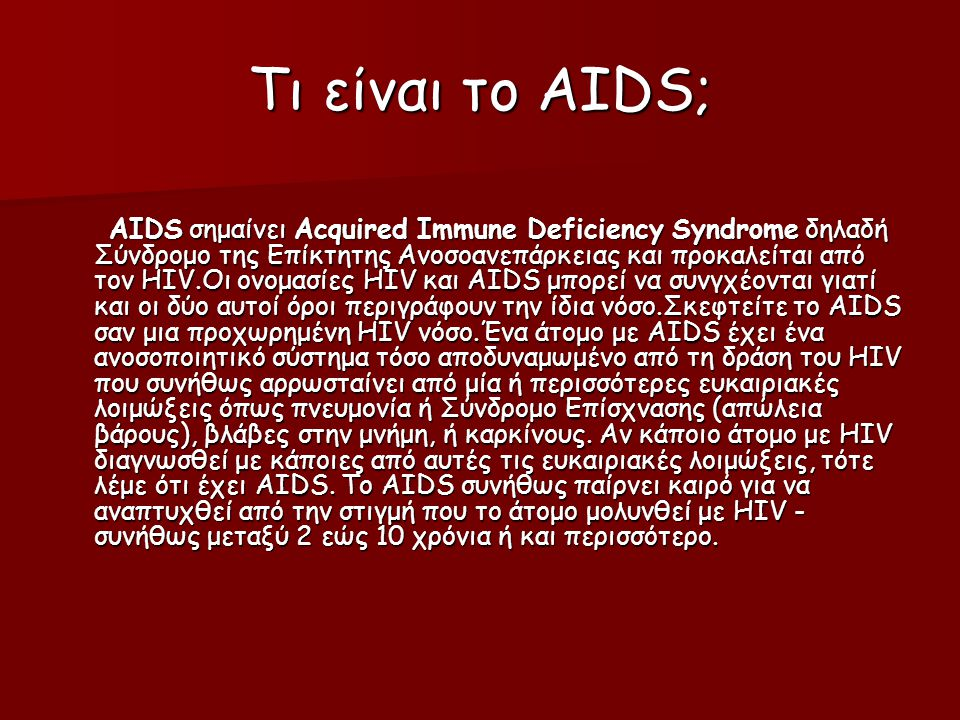 Τι είναι το AIDS;
