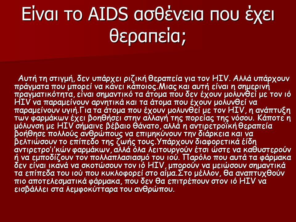 Είναι το AIDS ασθένεια που έχει θεραπεία;
