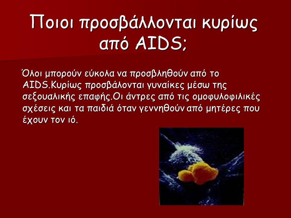 Ποιοι προσβάλλονται κυρίως από AIDS;