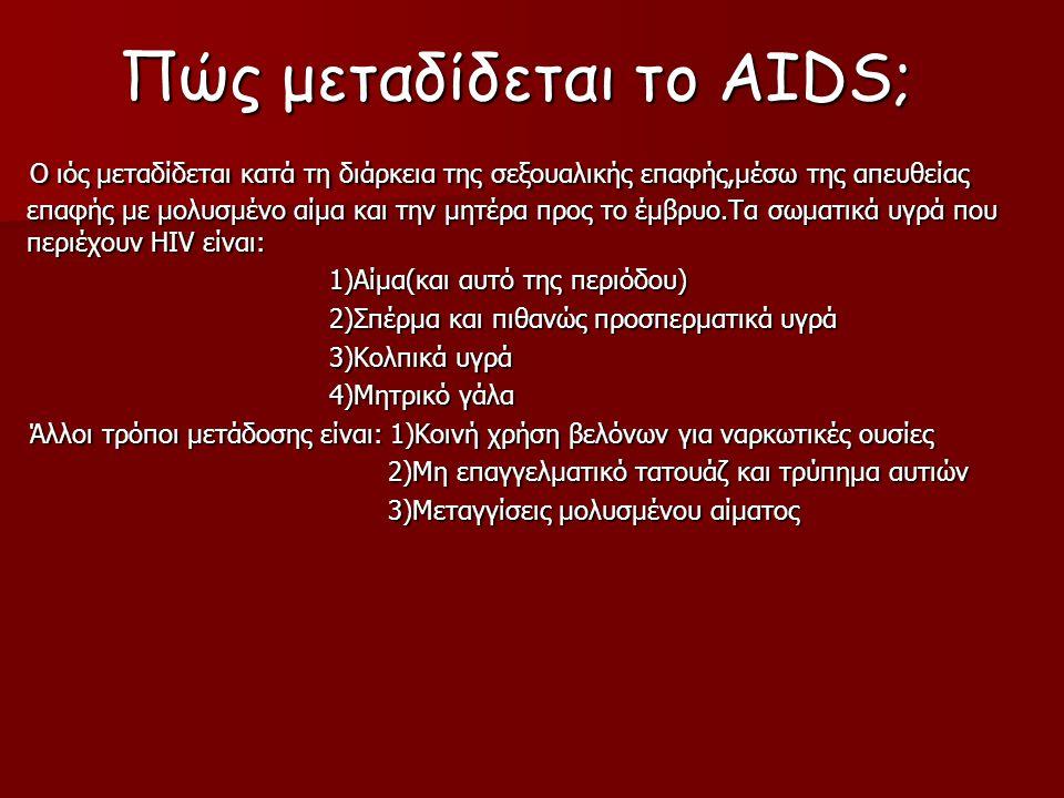 Πώς μεταδίδεται το AIDS;