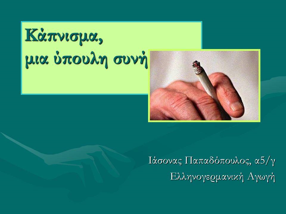 Ιάσονας Παπαδόπουλος, α5/γ Ελληνογερμανική Αγωγή