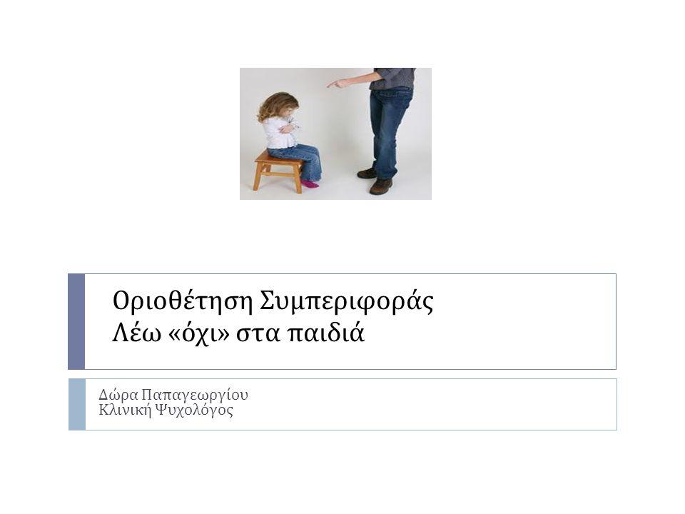 Οριοθέτηση Συμπεριφοράς Λέω «όχι» στα παιδιά
