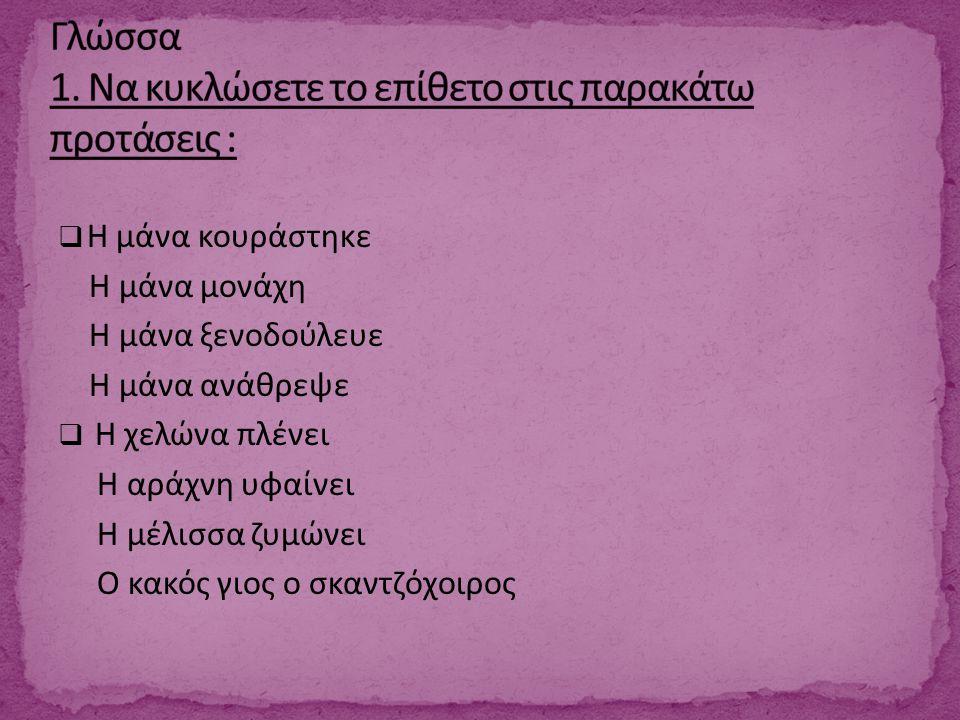 Γλώσσα 1. Να κυκλώσετε το επίθετο στις παρακάτω προτάσεις :