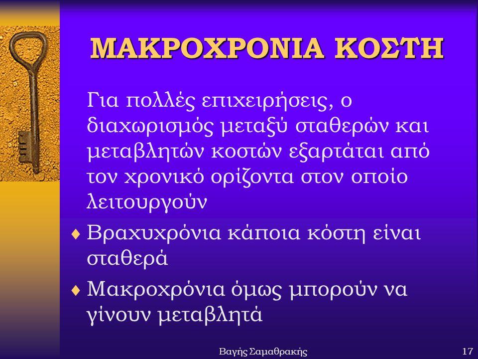 ΜΑΚΡΟΧΡΟΝΙΑ ΚΟΣΤΗ