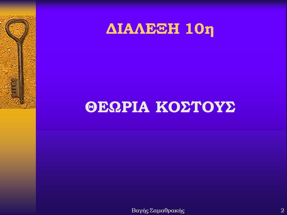 ΔΙΑΛΕΞΗ 10η ΘΕΩΡΙΑ ΚΟΣΤΟΥΣ Βαγής Σαμαθρακής