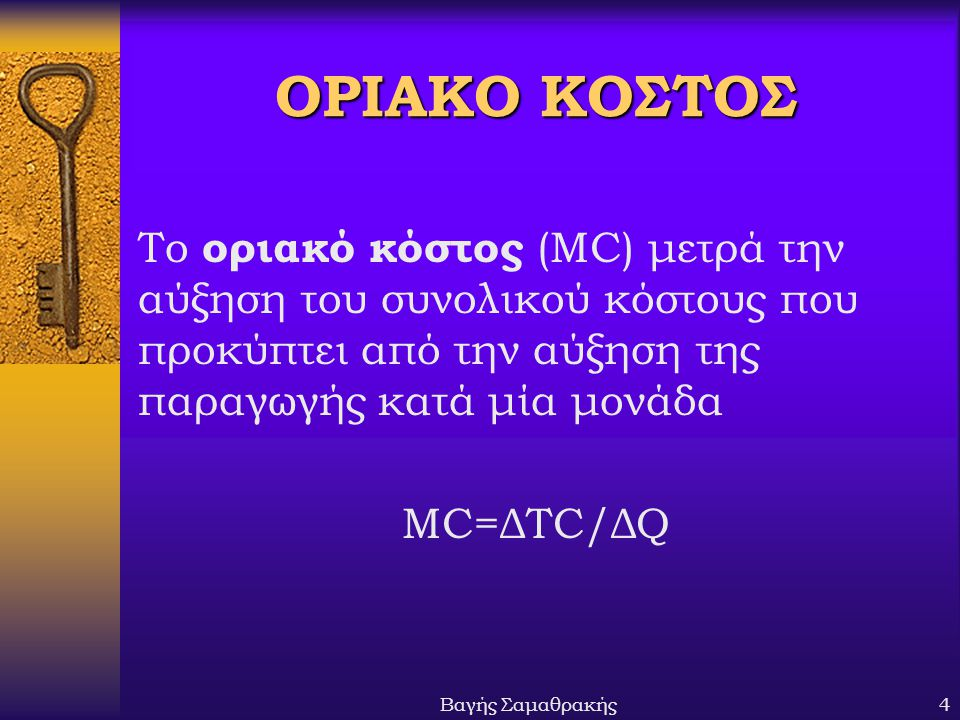 ΟΡΙΑΚΟ ΚΟΣΤΟΣ Το οριακό κόστος (MC) μετρά την αύξηση του συνολικού κόστους που προκύπτει από την αύξηση της παραγωγής κατά μία μονάδα.