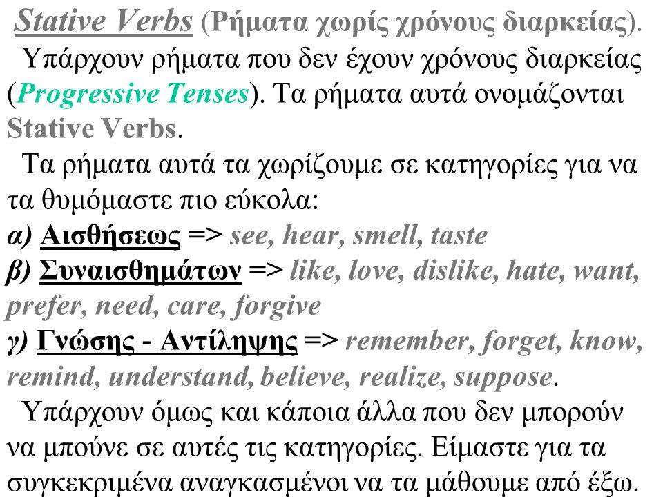 Stative Verbs (Ρήματα χωρίς χρόνους διαρκείας)