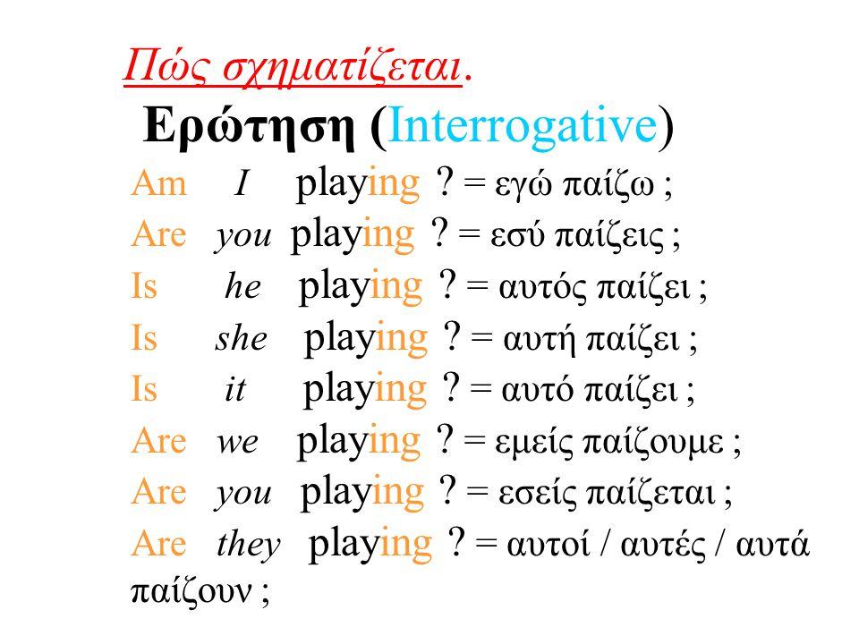 Πώς σχηματίζεται. Ερώτηση (Interrogative) Am I playing