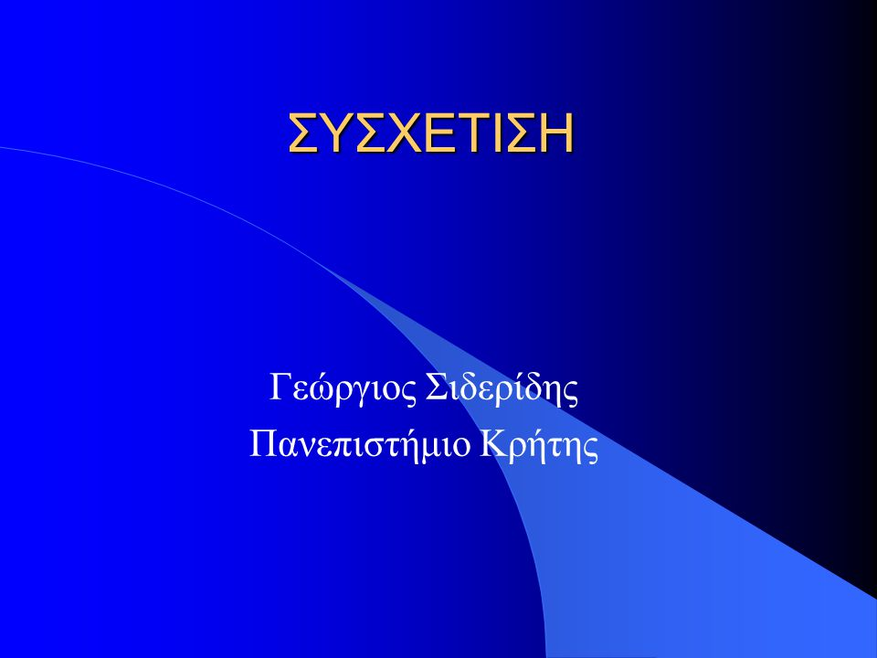 Γεώργιος Σιδερίδης Πανεπιστήμιο Κρήτης