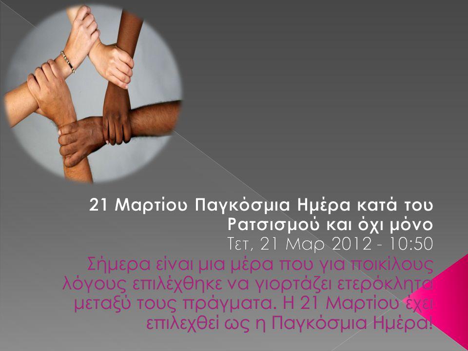 21 Μαρτίου Παγκόσμια Ημέρα κατά του Ρατσισμού και όχι μόνο