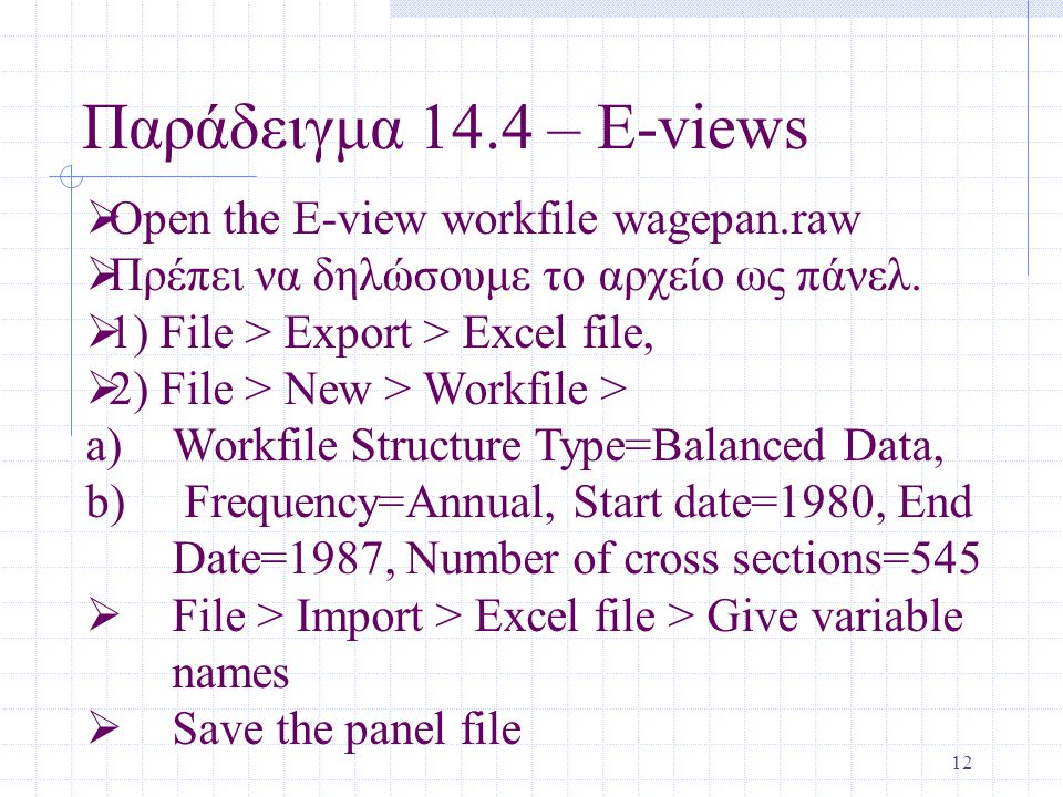 Παράδειγμα 14.4 – E-views Open the E-view workfile wagepan.raw