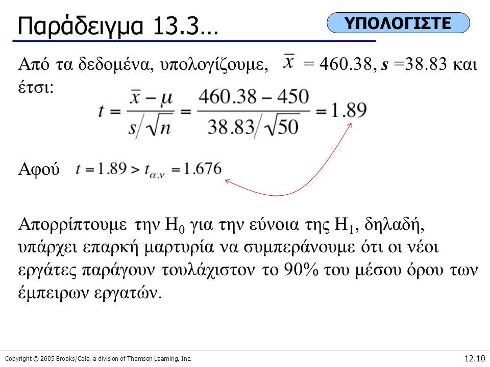 Παράδειγμα 13.3… ΥΠΟΛΟΓΙΣΤΕ. Από τα δεδομένα, υπολογίζουμε, = 460.38, s =38.83 και έτσι: Αφού.