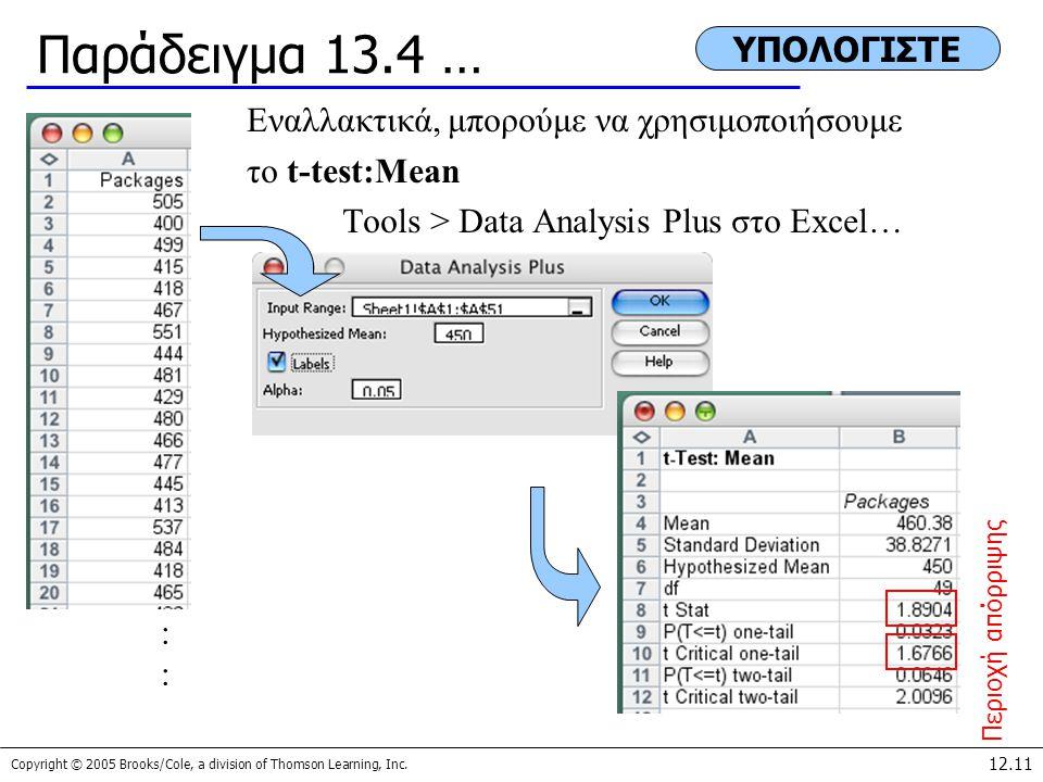 Παράδειγμα 13.4 … Εναλλακτικά, μπορούμε να χρησιμοποιήσουμε ΥΠΟΛΟΓΙΣΤΕ