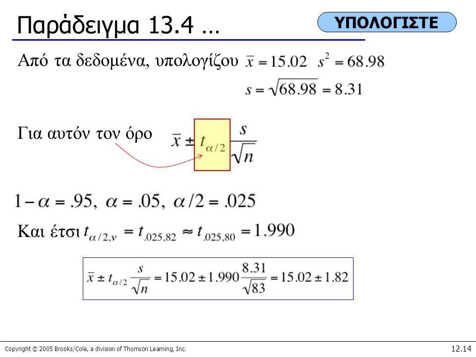 Παράδειγμα 13.4 … Από τα δεδομένα, υπολογίζουμε: Για αυτόν τον όρο