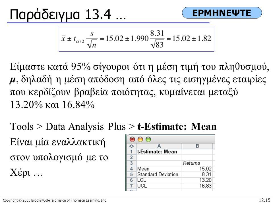 Παράδειγμα 13.4 … ΕΡΜΗΝΕΨΤΕ.