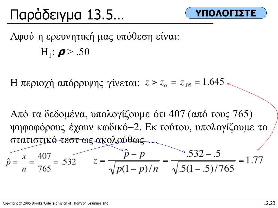 Παράδειγμα 13.5… Αφού η ερευνητική μας υπόθεση είναι: H1: ρ > .50