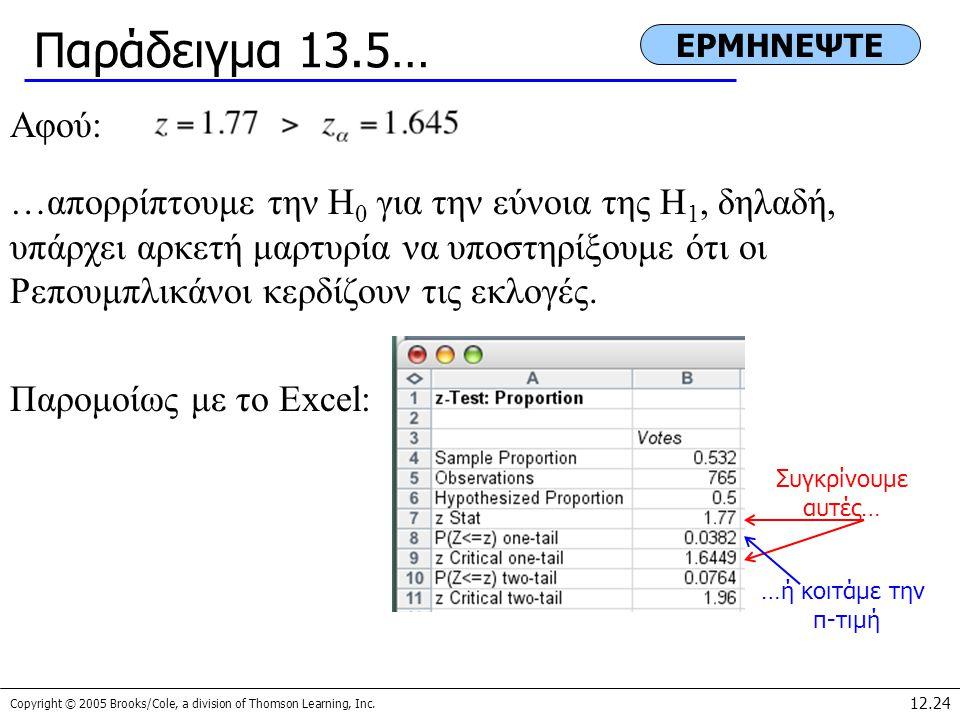Παράδειγμα 13.5… ΕΡΜΗΝΕΨΤΕ. Αφού: