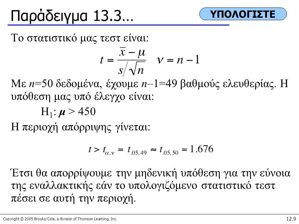 Παράδειγμα 13.3… Το στατιστικό μας τεστ είναι: