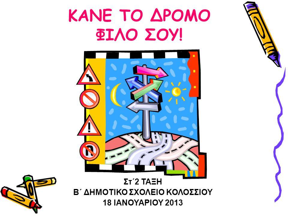 Β΄ ΔΗΜΟΤΙΚΟ ΣΧΟΛΕΙΟ ΚΟΛΟΣΣΙΟΥ