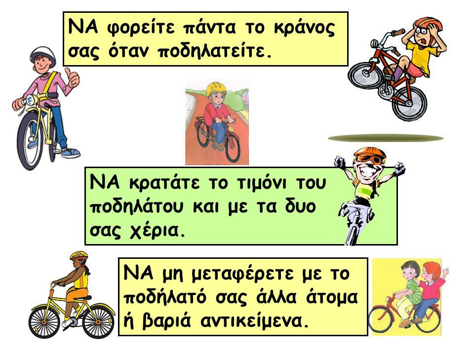 ΝΑ φορείτε πάντα το κράνος σας όταν ποδηλατείτε.