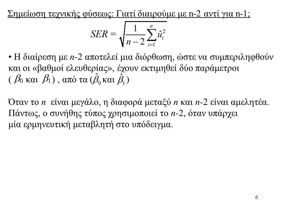 Σημείωση τεχνικής φύσεως: Γιατί διαιρούμε με n-2 αντί για n-1;